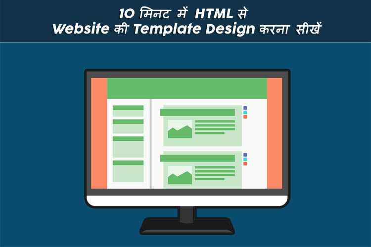 create-website-template-in-10-minutes-webinhindi.com