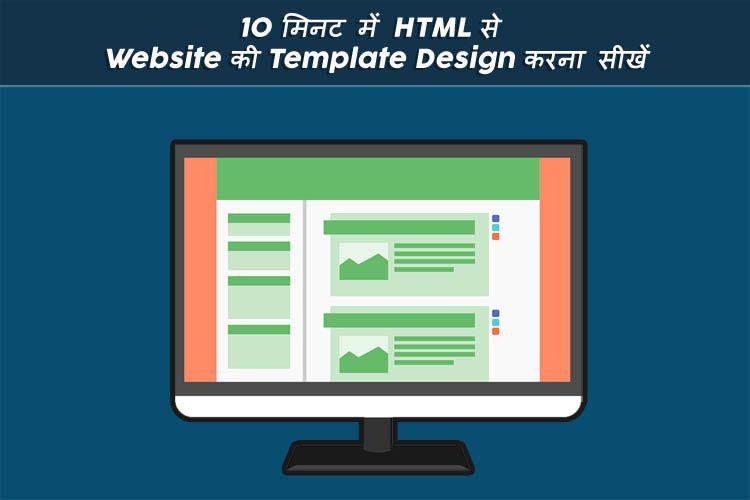 create-website-template-in-10-minutes-webinhindi.com