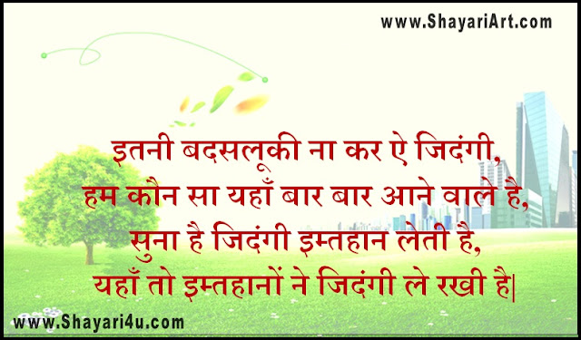 Life Shayari, Zindagi Imtihaan Shayari