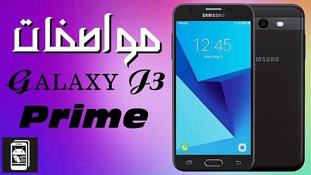 سعر و مواصفات هاتف Galaxy J3 Prime