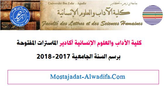 كلية الآداب والعلوم الإنسانية أكادير الماسترات المفتوحة برسم السنة الجامعية 2017-2018