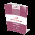 تحميل كتب مهمة جدا في قانون المسطرة المدنية pdf