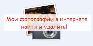 Мои фотографии в интернете - найти и удалить