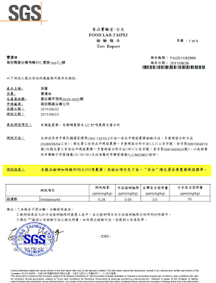 茶葉sgs藥檢