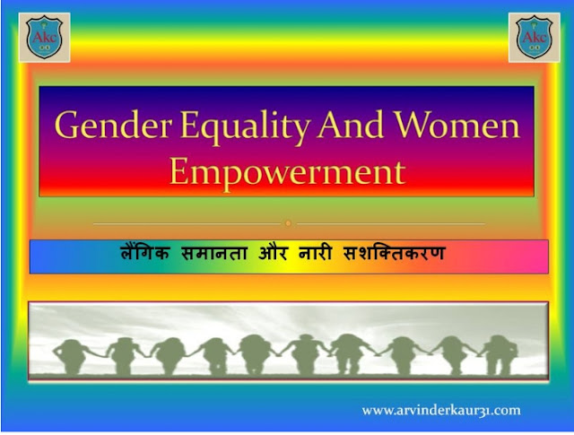 Gender Equality And Women Empowerment : Nari Sashaktikaran