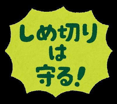 「しめ切りは守る」のイラスト文字