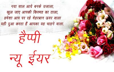 Naye-Saal-ki-shayari-shubhkamnaye-hindi-images