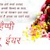 Naye Saal Ki Shayari Shubhkamnaye Hindi 2018 | नव वर्ष की हार्दिक शुभकामनाये शायरी स्टेटस सन्देश फोटोस वॉलपेपर