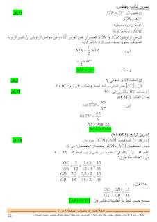 شهادة التعليم المتوسط 2015 التصحيح eshamel.org__bem_tou