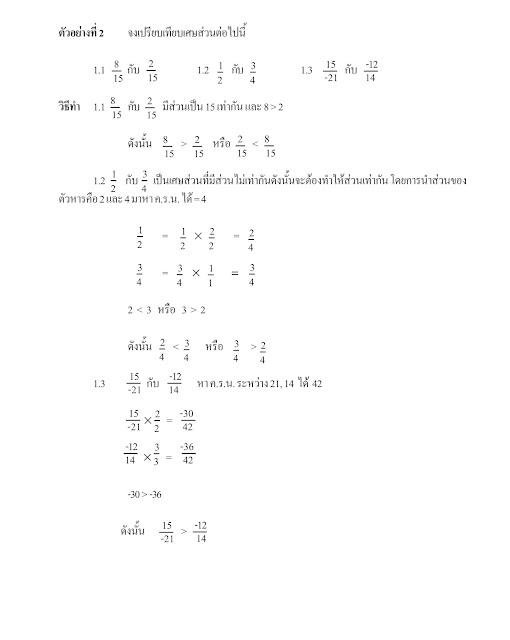 เรียนคณิตศาสตร์ที่บ้าน จ.ภูเก็ต