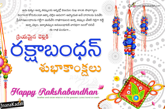telugu rakhi festival greetings, rakshabandhan greetings quotes in telugu, famous rakshabandhan wallpapers greetings