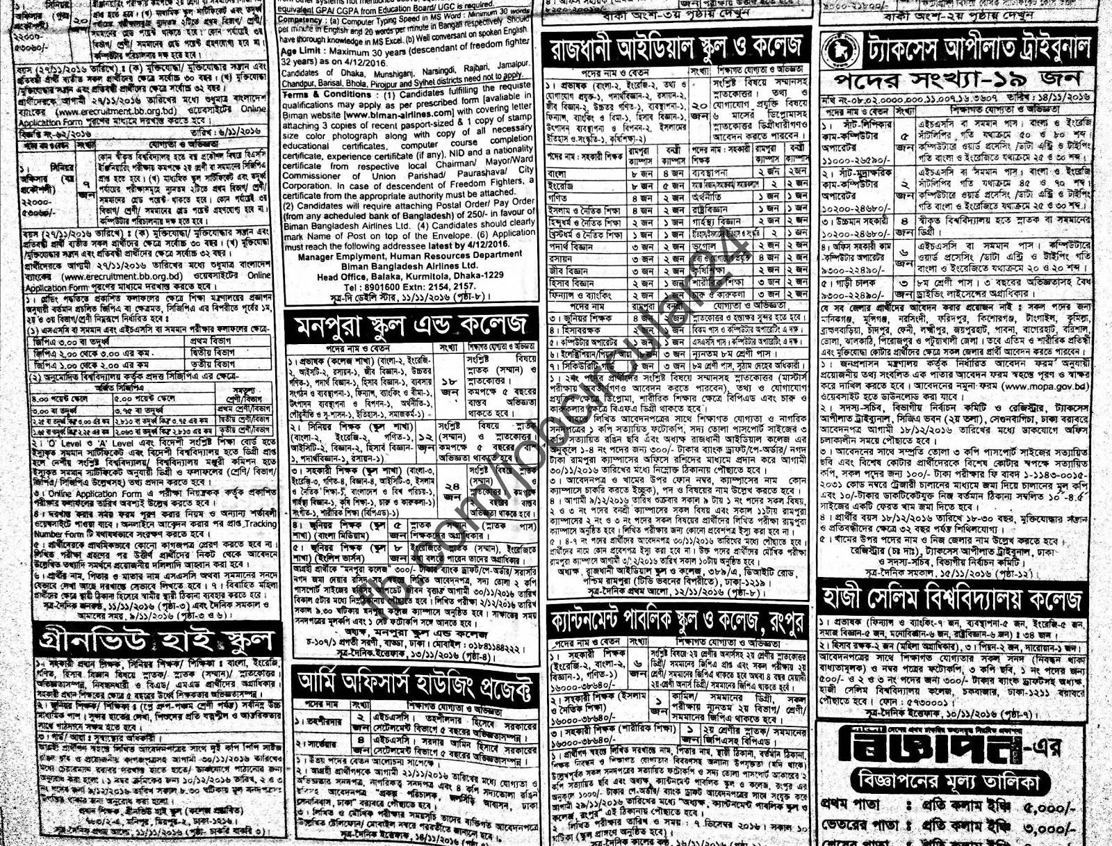 Saptahik Chakrir Khabor Newspaper 18 November