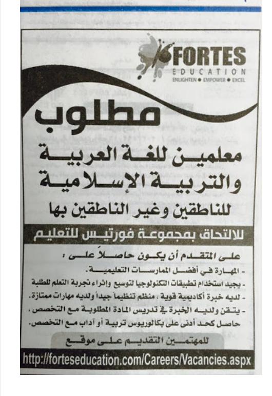 للامارات العربية المتحدة مطلوب معلمين ومعلمات للعام الجديد والتقديم على الانترنت