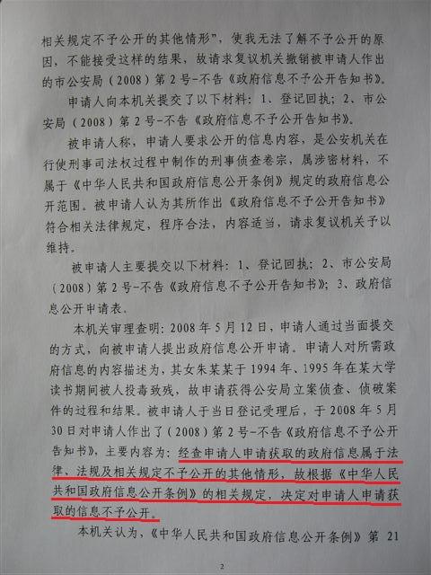 中國茉莉花行動部落: 生化毒武試驗頻繁,清華北大投毒泛濫