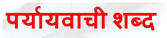 Paryayvachi Shabd (पर्यायवाची शब्द ), samanarthi shabd, list of paryayvachi shabd