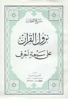 الكتاب نزول القرأن على سبعة أحرف للشيخ المناع قطان