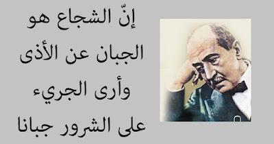 امثال وحكم مصرية