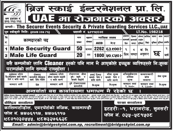 Jobs in UAE for Nepali, Salary Rs 63,900