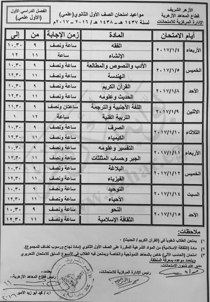 جداول ومواعيد امتحانات الصف الاول الثانوى (علمى) 2016 - 2017