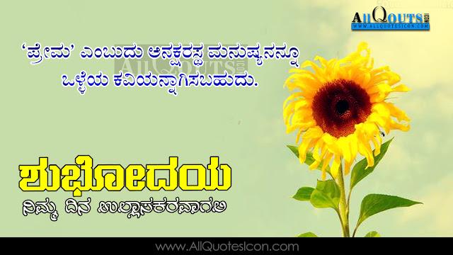 kannada good morning greetings hd wallpapers best life inspirationa positive kannada quotes