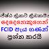 ජේෂඨ ක්රිකට් ක්රීඩකයින් දෙදෙනෙකුගෙන් FCID ප්රශ්න කරයි - Video