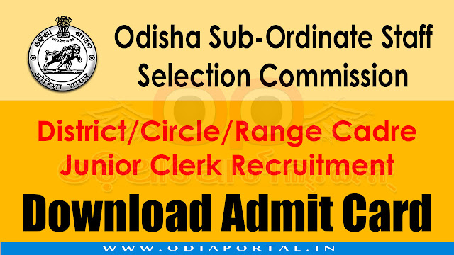 OSSSC: Download Admit Card For District Cadre Jr. Clerk Examination (2018), The admit card or Admission Letter for the examination of District Cadre and Circle/Range Cadre posts of Junior Clerk under different Departments of the Government is now available online on OSSSC's official website. You can now download and print your admit card for upcoming exam.