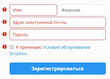 Регистрация на Дропбоксе
