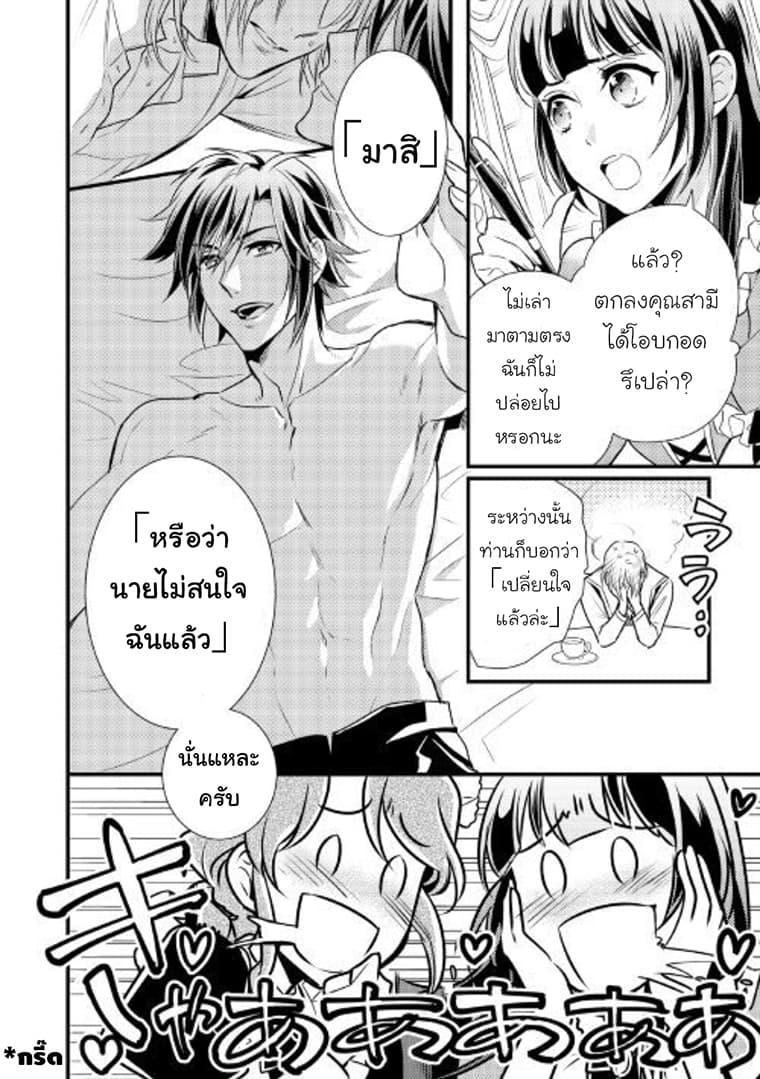 อ่านการ์ตูน Daites Ryou Koubouki ตอนที่ 7 หน้าที่ 21