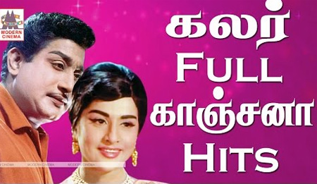 Kanchana Tamil Super Hit Songs