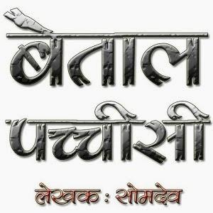 best moral stories,best mythological hindi stories