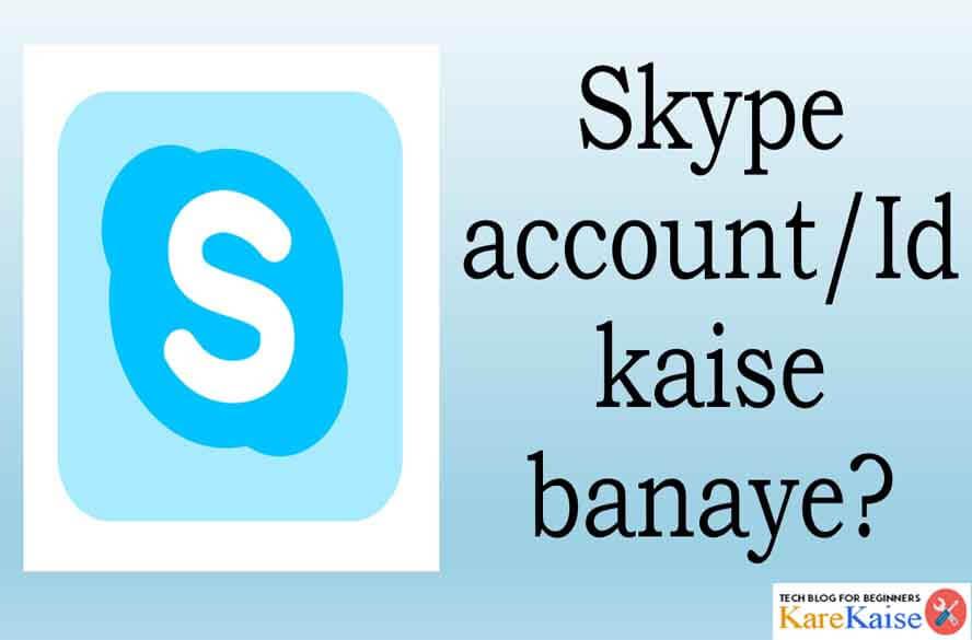 skype-account-kaise-banate-hai