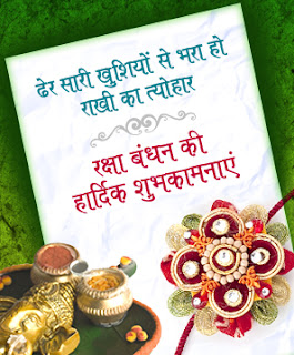 Happy-Raksha-Bandhan-Wishes-in-Hindi