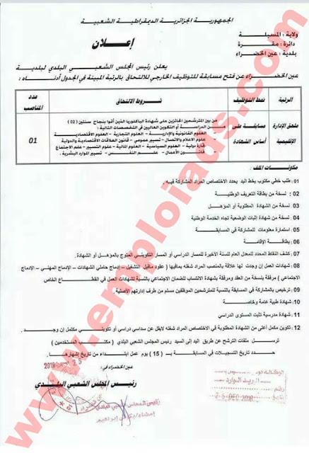 إعلان عن مسابقة توظيف في بلدية عين الخضراء ولاية المسيلة ديسمبر 2016