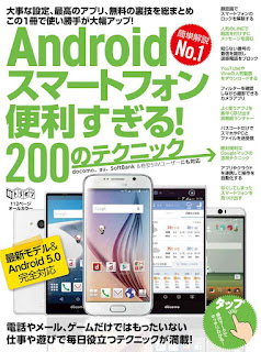 Androidスマートフォン便利すぎる!200のテクニック [Android Tablet Benrisugiru 200 No Technique], manga, download, free