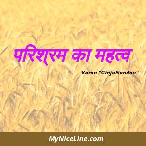 परिश्रम का महत्व एक प्रेरणादायक कहानी   परिश्रम सफलता की कुंजी है कहानी   hard work and smart work for success best motivational short story in hindi with moral