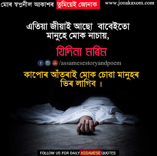 life quote in assamese | assamese quote about life