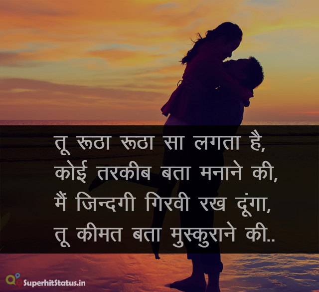 Best Love Hindi Shayari On Smile Rutha Rutha Sa Image Download