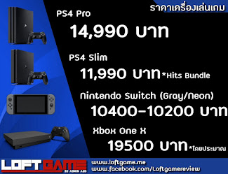 Console Price Lists