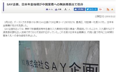 日本年金機構 中国 情報管理
