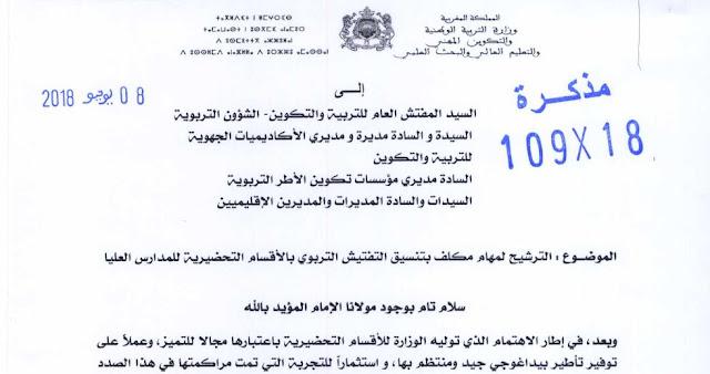 مذكرة وزارية بشأن الترشيح لمهام مكلف بتنسيق التفتيش التربوي بالأقسام التحضيرية للمدارس العليا