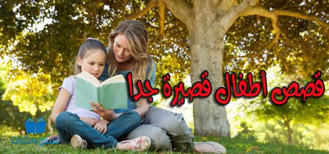 قصص اطفال قصيرة جدا ومفيدة ومسلية قبل النوم
