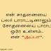Appa Kavithai | Dad's Poems | Appa Magal Kavithai ~ Kavithaigal