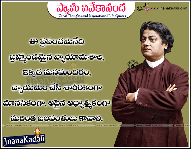 Telugu Concentration Quotes by swami vivekananda, Famous new swami vivekananda Wallpapers and quotes images. Telugu Nice swami vivekananda Wallpapers,new Telugu Swami Vivekananda Wallpapers with Quotations, Telugu Swami Vivekananda Quotes and Sayings about Money, Telugu Black Money Slogans and Quotations,