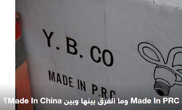 ماذا يعني Made in PRC