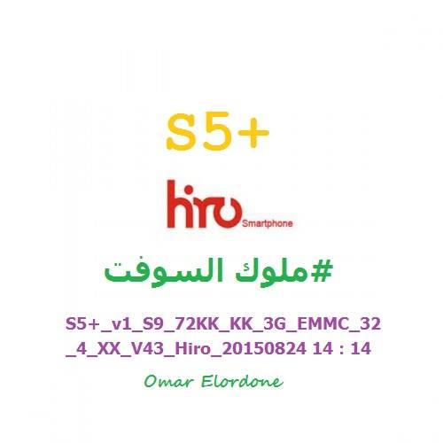 بناء على طلب الاعضاء فلاشه Hiro_S5+_ خاليه من المشاكل