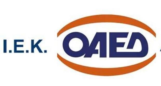 Ξεκίνησαν οι αιτήσεις εισαγωγής καταρτιζόμενων με μοριοδότηση στο ΙΕΚ ΟΑΕΔ Αργολίδας