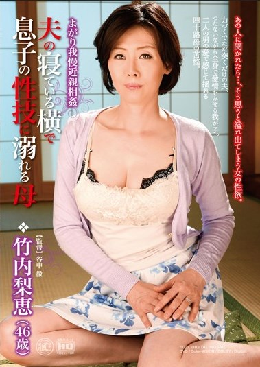 MAC-48 Mother Takeuchi Drown Son Sex Skills In The Horizontal Sleeping Husband Rie