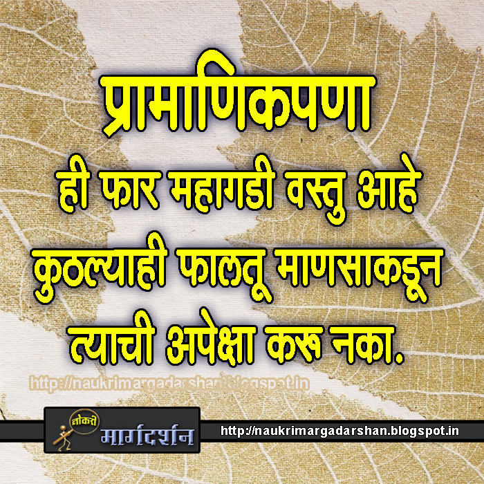 Marathi Suvichar Naukri Suvichar