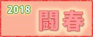 http://doro-chiba.org/nikkan_tag/8385/