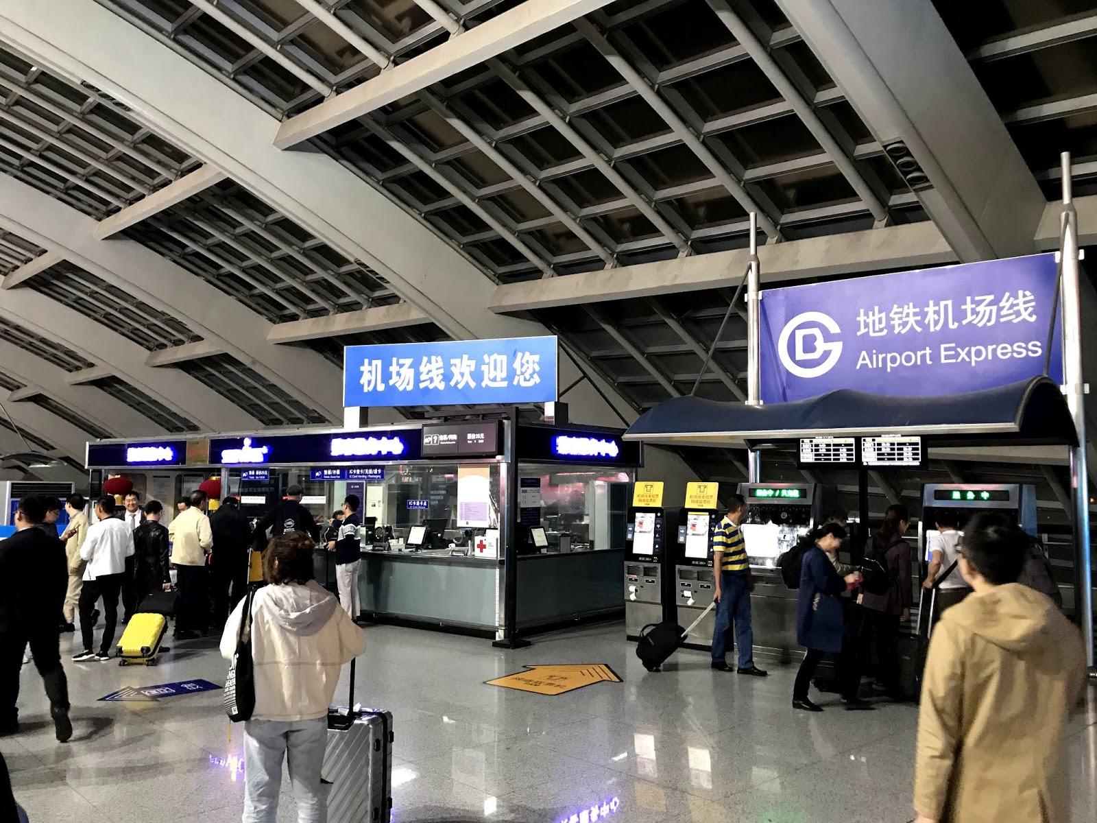 HJC的生活雜記: [北京]機場市區交通